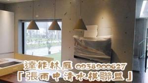 室內素面、仿木紋清水模工程實績
