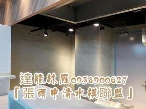 義大利塗料斜紋造型 /後置清水造型牆 工程實績