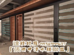 空間整合規劃 一 木紋造型質感