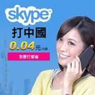 不論是出國出差、旅行、出國留遊學、商務溝通,Skype都是您最好的選擇,讓你體驗超低費率享有高品質通