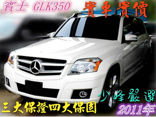 BENZ 賓士GLK350    中古車/二手車
