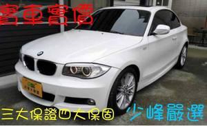 BMW 寶馬 118D    中古車/二手車