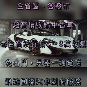 高行情5-20%收購-全省各地區中古車/中古車收購/中古車買賣/各縣市二手車/二手車收購/二手車買賣