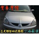 三菱MITSUBISHI  LANCER    中古車/二手車