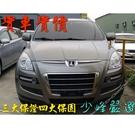 納自捷  LUXGEN.7.SUV    中古車/二手車