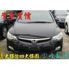 本田  HONDA   K12   06年  1.8    中古車/二手車