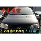 現代  HYUNDAI  MATRIX  04年  1.6    中古車/二手車