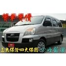 現代 HYUNDAI  STAREX 柴油    中古車/二手車