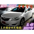豐田 TOYOTA CAMRY  中古車/二手車