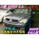 三菱 MITSUBISHI   SAVRIN   幸福力   中古車/二手車