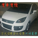 三菱  MITSUBISHI   COLTPLUS  IO     中古車/二手車