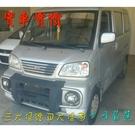 三菱MITSUBISHI   VERYCA  菱利8人座客貨兩用廂車,稀有自排  中古車/二手車