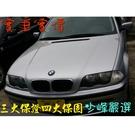 寶馬  BMW 318i E46  總代理   中古車/二手車