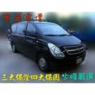 現代  HYUNDAI   GRAND STAREX  史塔瑞司   中古車/二手車
