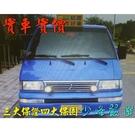 三菱  MITSUBISHI .DELICA貨車  2.0cc   中古車/二手車