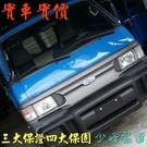 福特 FORD ECONOVAN載卡多  商用貨車 油壓尾門   中古車/二手車