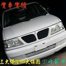 .三菱 MITSUBISHI FREECA 商用貨車 油壓尾門   中古車/二手車