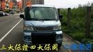 三菱MITSUBISHI VERYCA 菱利5人座客貨兩用廂車,稀有A+美車 中古車/二手車