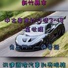 新竹中古車收購/中古車買賣/二手車收購/二手車買賣-高行情5-10萬收購