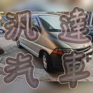 豐田TOYOTA 海力士 2.7cc 中古車/二手車