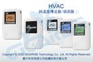 表面型溫度計,投入式液位傳送器,溫濕度控制器