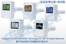 溫溼度傳送器/風管型T,RH%溫溼度傳送器