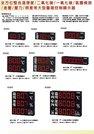 溫濕度顯示器,溫濕度看板顯示器,大字幕溫濕度看板顯示器,工業溫濕度顯示器,多功能大型顯示器,溫濕度顯