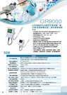 GR9000LCD液晶背光出線型空氣品質二氧/化碳/溫溼度傳送器/二氧化碳偵測器
