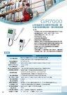 GR7000出線型空氣品質一氧化碳/LCD液晶背光/溫溼度傳送器/一氧化碳偵測器