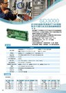 SD3000多功能8迴路/熱電偶/PT100/電壓/電流/可擴充直流信號隔離轉換器