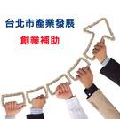臺北市產業發展創業補助