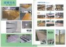 玻纖複材木棧道、地板