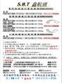 鑫航通國際貿易有限公司
