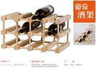 組合紅酒架(可增式)(12瓶)<指定紅酒滿額贈>