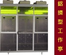 鋁擠型工作亭
