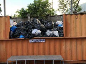 生活垃圾清除 處理
