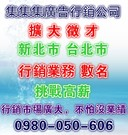 集集集廣告行銷網徵台北市、新北市廣告業務