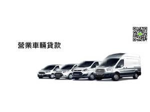 營業車貸款