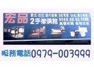 台中二手傢俱買賣收購0979003999