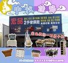 二手家具買賣,台灣最大連鎖商家「宏品二手家具館」0979003999