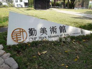 台中包車旅遊-勤美術館