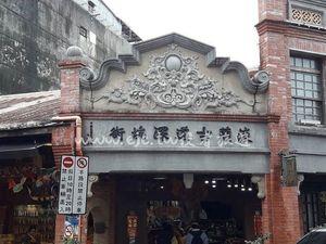 台北包車旅遊-深坑老街