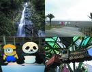宜蘭包車觀光旅遊(五峰旗瀑布、咖啡城堡、外澳沙灘、幾米公園、積木博物館(可DIY)、羅東夜市)
