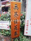 苗栗包車旅遊-南庄老街(桂花巷)