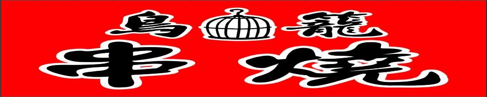 鳥籠串燒, 烤肉.烤玉米.烤雞排, 串烤.肉串, 樹林烤肉
