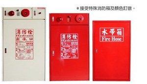 SS006-消防箱