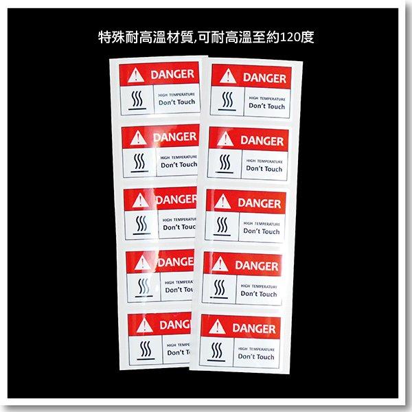 耐高溫貼紙-高溫請勿觸碰貼紙(可耐高溫至約120度)