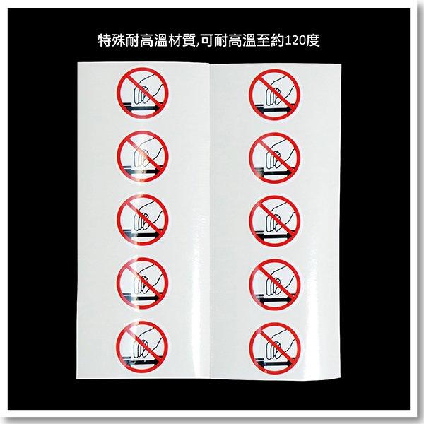 耐高溫貼紙-請勿觸碰圓形標示貼紙(可耐高溫至約120度)