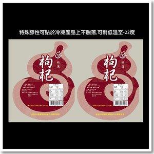 冷凍膠貼紙-精選枸杞貼紙(可耐低溫至-22度)
