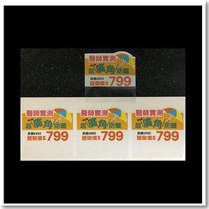 透明貼紙(加白墨)-廣角防曬傘貼紙
